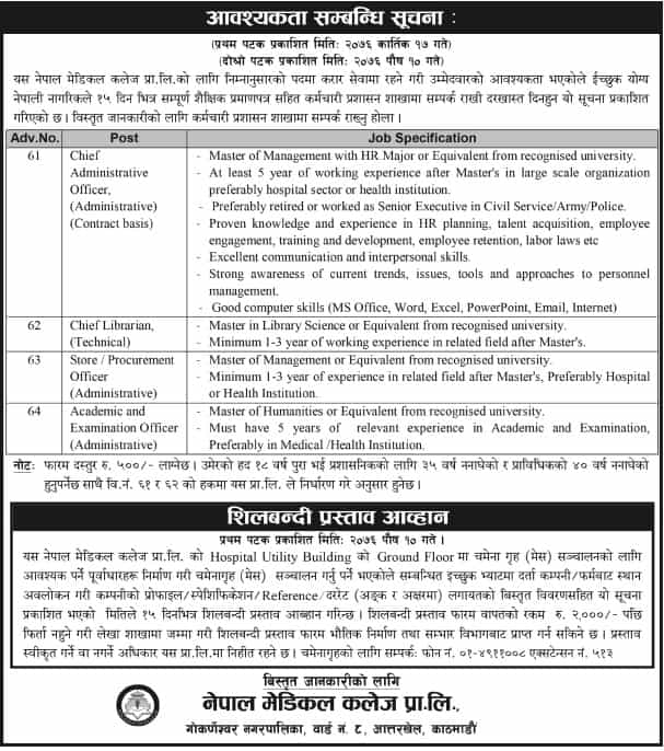Nepal Medical College Vacancy