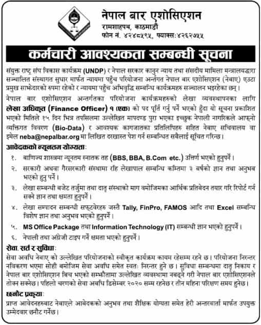 Nepal Bar Association Vacancy
