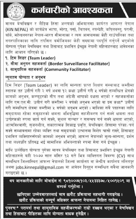 Kin Nepal Vacancy
