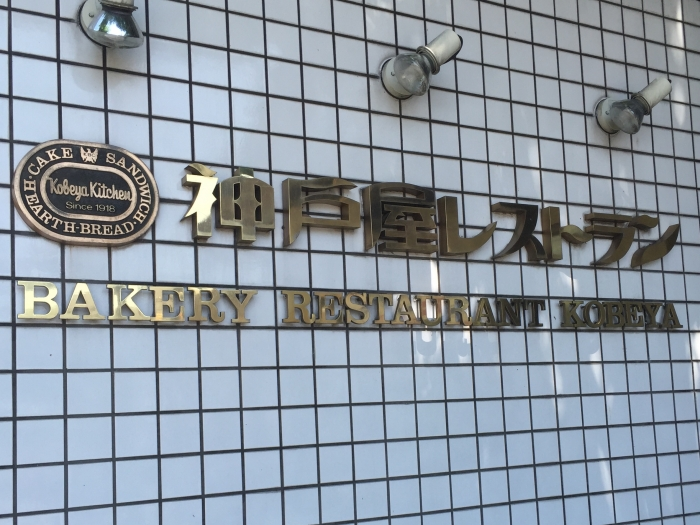 『神戸屋レストラン』吹田内本町店でパン食べ放題ランチ