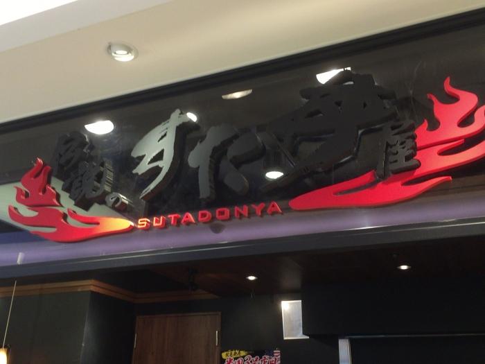 伝説のすた丼屋 ヨドバシカメラ梅田でニンニクましまし