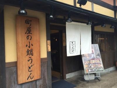 大阪鶴見『ふうふや』町屋の小鍋うどん