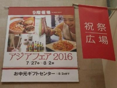 梅田阪急百貨店『アジアフェア2016』にいってきました