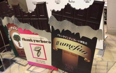梅田バレンタインチョコレート戦線 ソフトクリームの乱