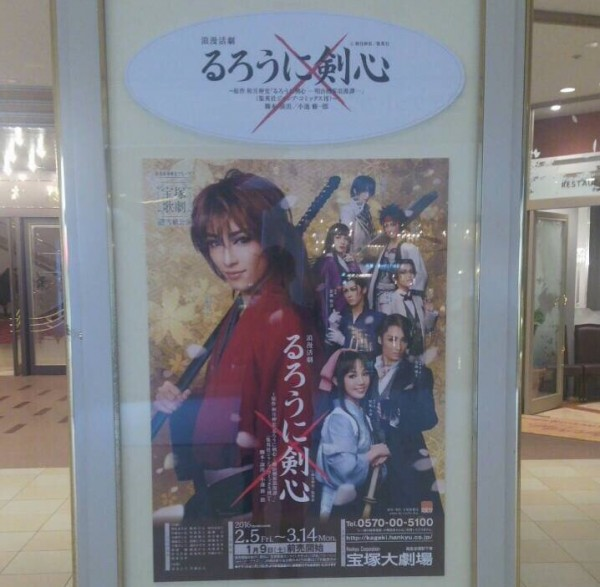 宝塚歌劇団雪組『るろうに剣心』原作ファン夫婦の観劇感想