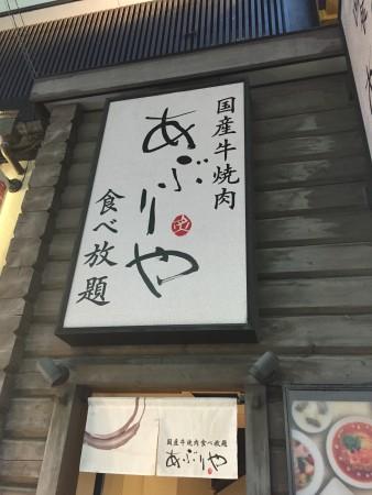 『あぶりや』梅田のお初天神通りで焼肉食べ放題