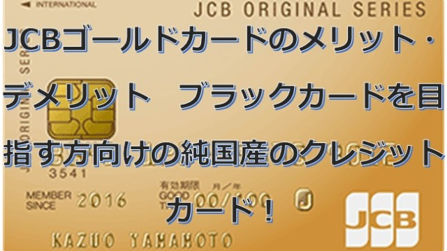 JCB-gold-eye-catch