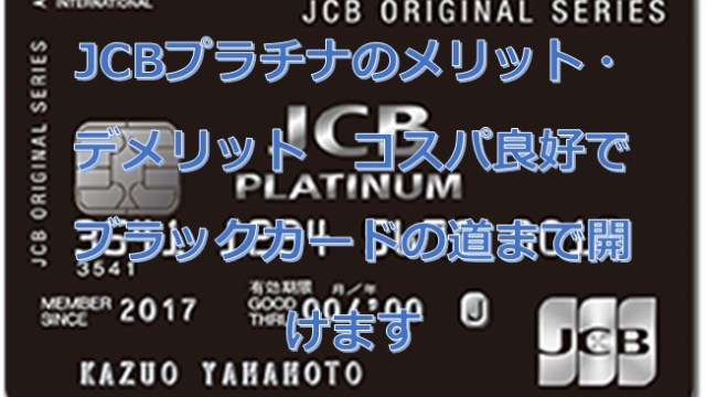 jcb-platinum-eyecatch