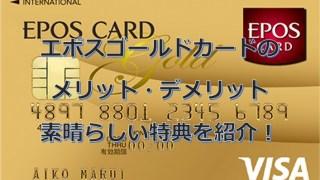 eposgoldcard-eyecatch