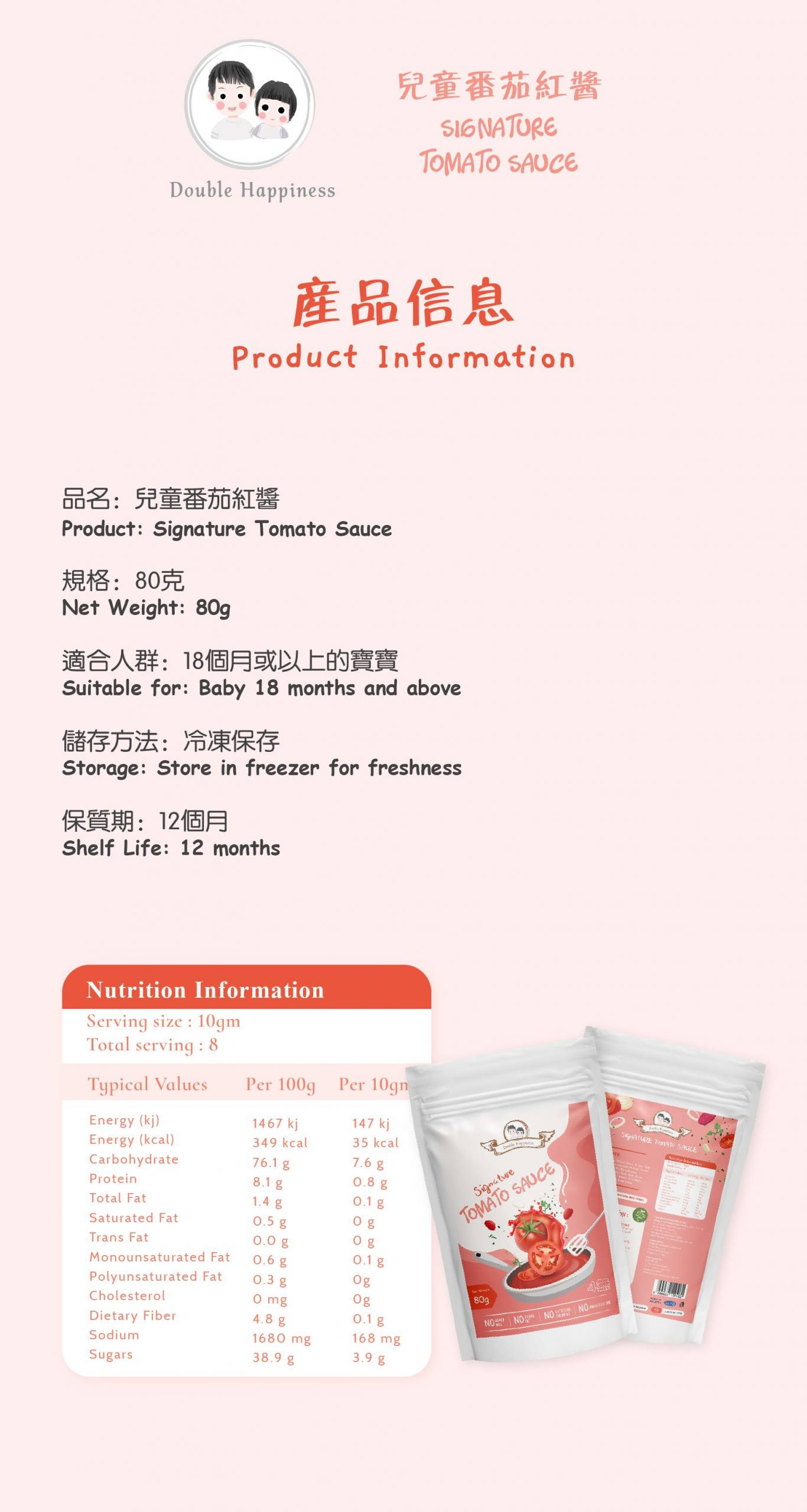 Natural baby food- tomato sauce product information