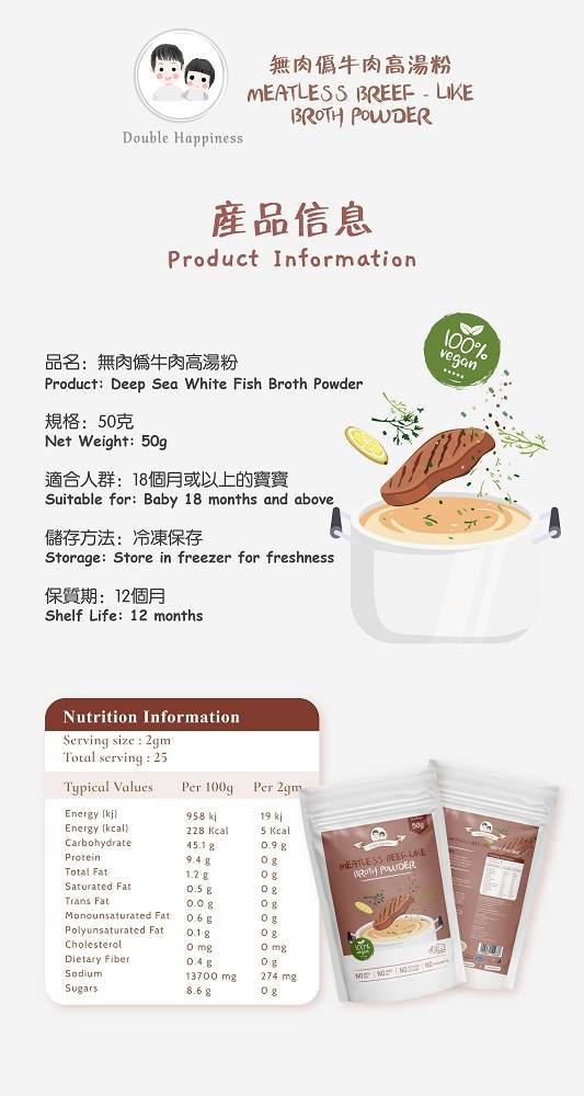 Meatless beef-like broth powder product information