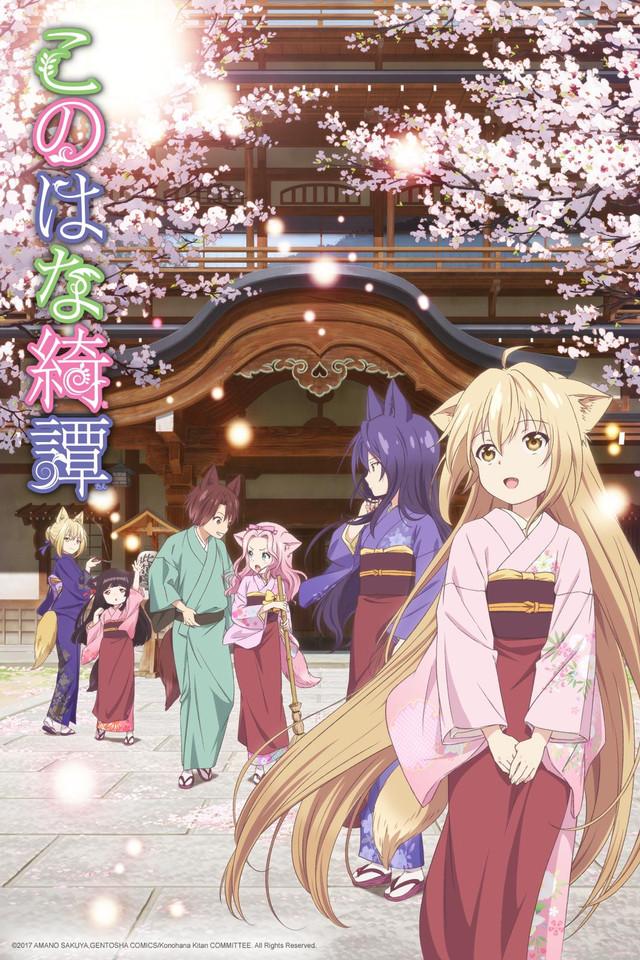Konohana Kitan Cover Art featuring the attendants of Konohanatei