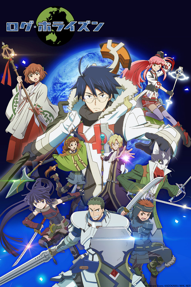Log Horizon anime cover art featuring Shiroe and other characters