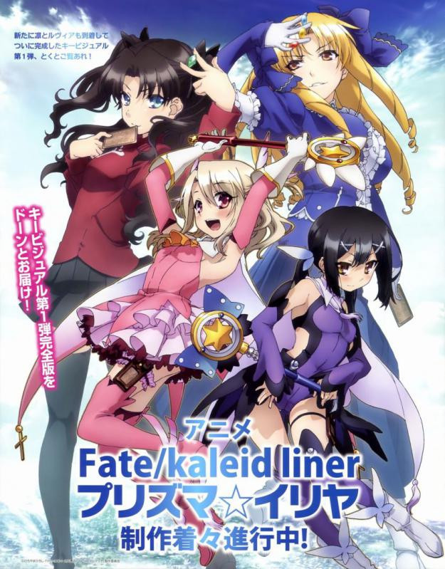 Fate/Kaleid Liner Prisma☆Illya anime poster featuring Rin, Luvia, Illya, and Miyu