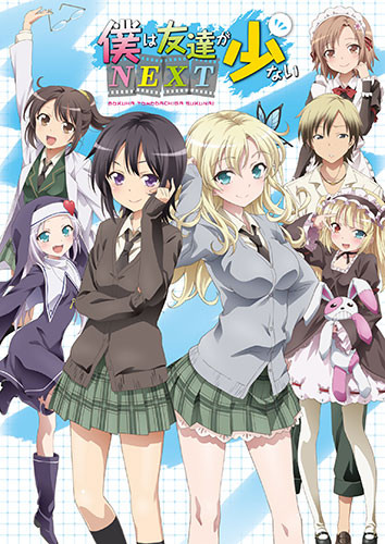 Haganai: I don't have many friends NEXT anime cover art