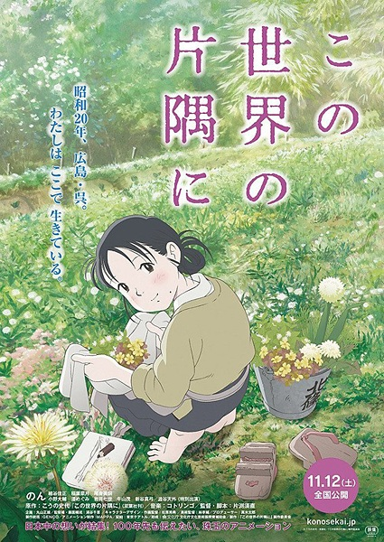 In This Corner of the World anime movie cover art featuring Suzu Urano
