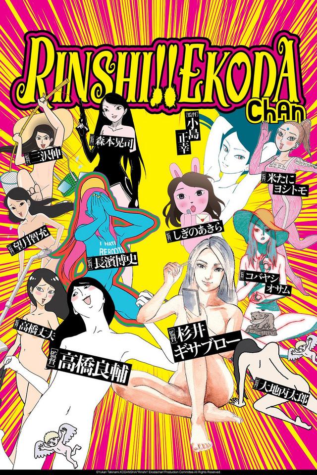 Near Death!! Ekoda-chan anime series cover art