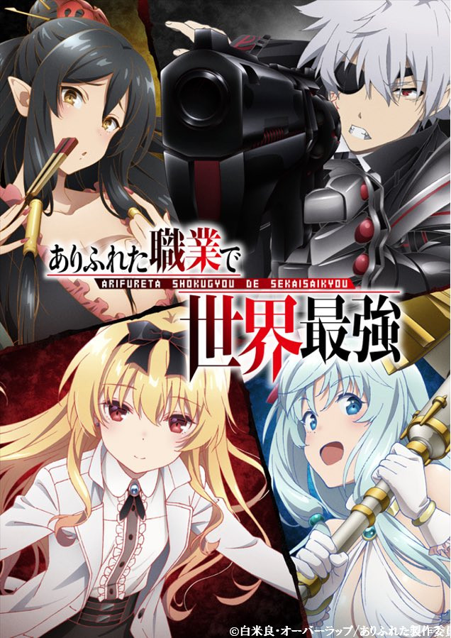 Arifureta: From Commonplace to World's Strongest anime series cover art