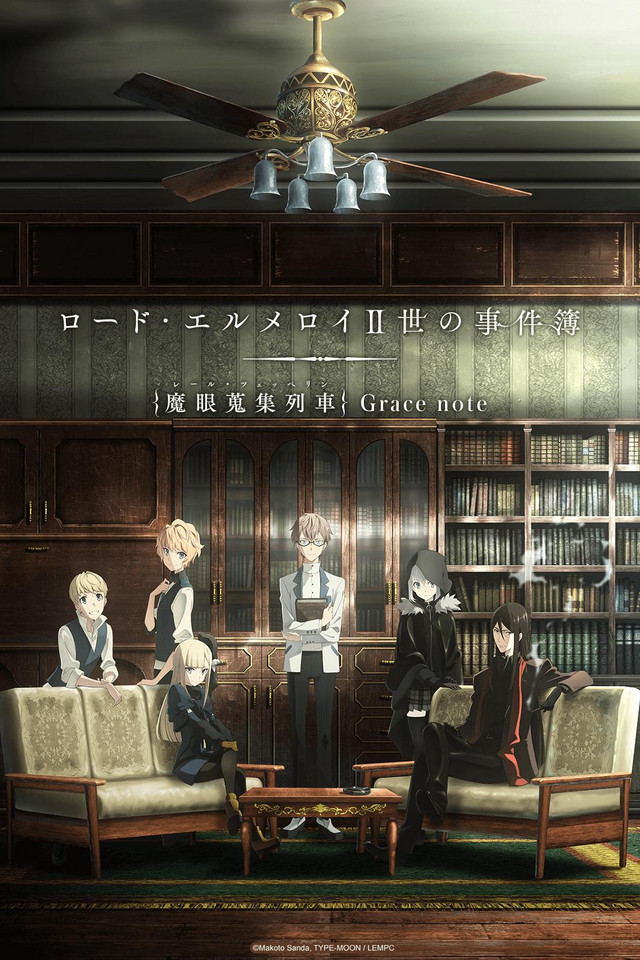 Lord El-Melloi II Case Files {Rail Zeppelin} Grace Note anime series cover art