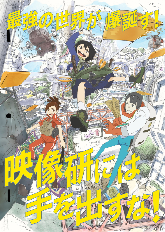 Keep Your Hands Off Eizouken! anime series cover art