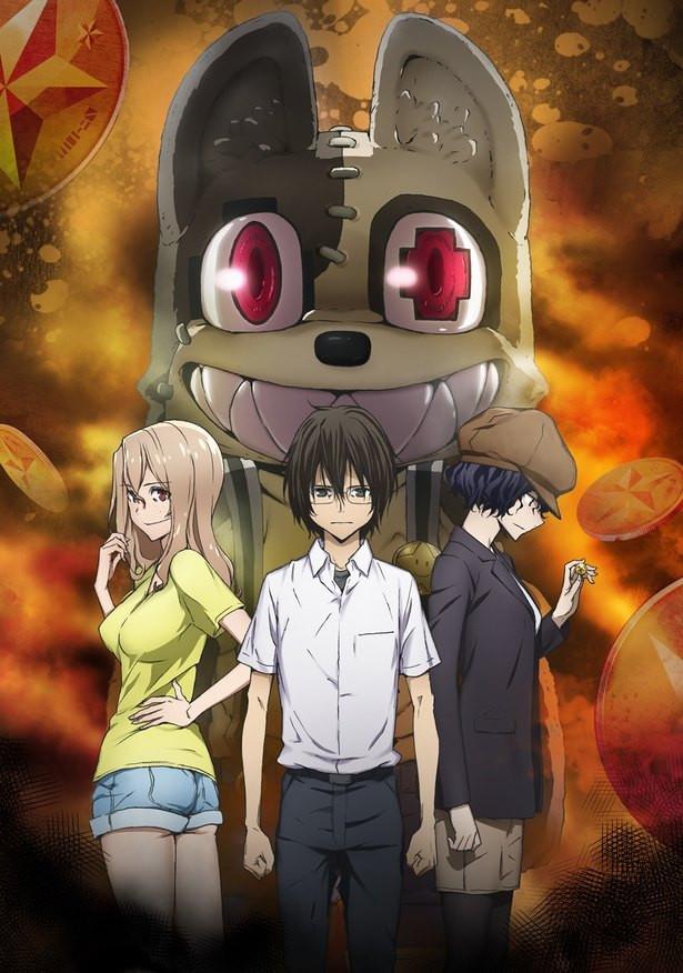 Gleipnir anime series cover art