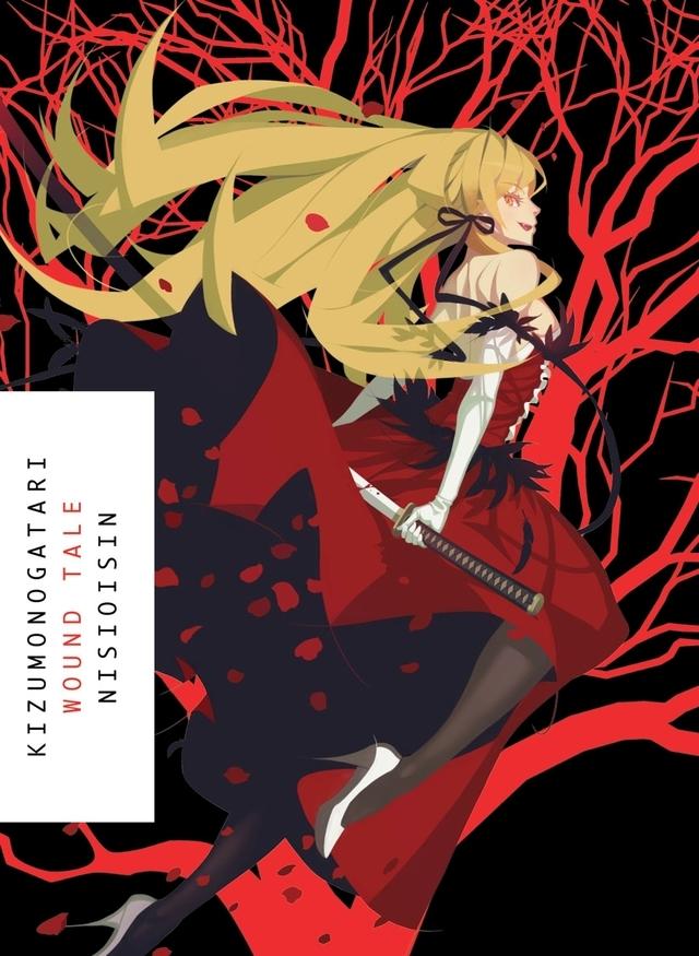 Kizumonogatari light novel cover art