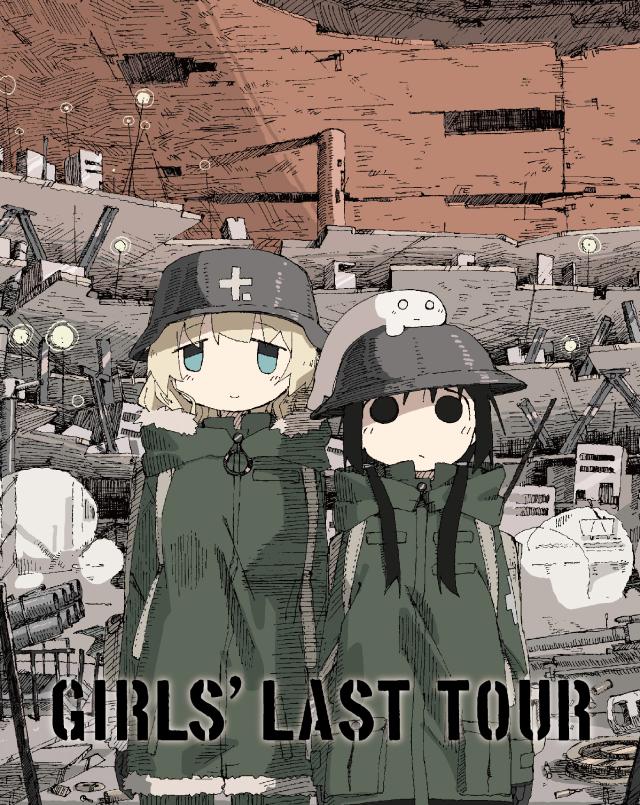 Girls' Last Tour manga series cover art