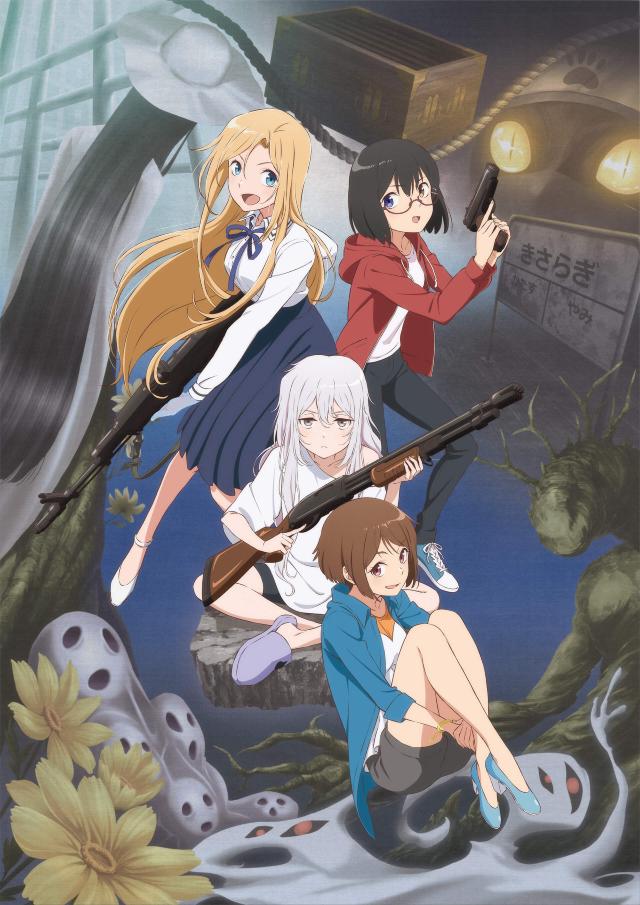 Otherside Picnic anime series cover art