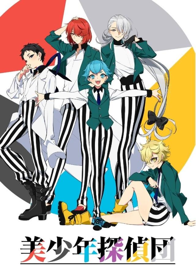 Pretty Boy Detective Club anime series cover art