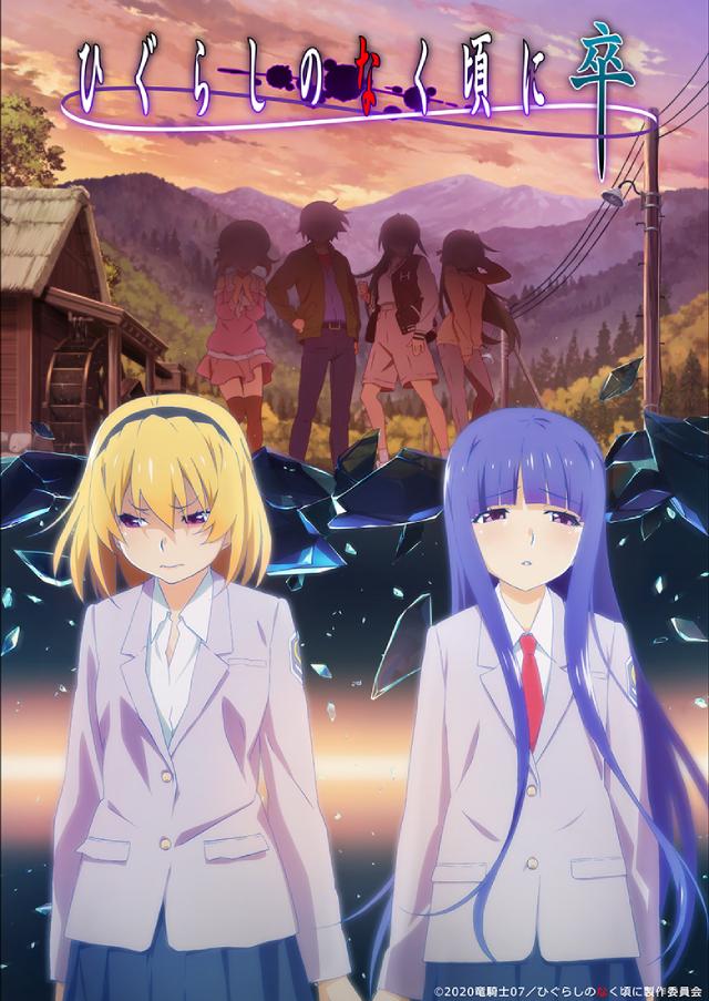 Higurashi: When They Cry - Sotsu anime series cover art