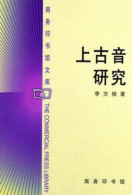 漢語語音史 pdf epub mobi txt 下載 - 小哈圖書下載中心