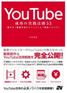 【本レビュー】YouTube成功の実践法則53 木村博史著 ソーテック社