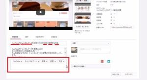 YouTubeのタグは大事だよ!タグの付け方と編集方法を解説