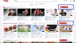 YouTubeでチャンネル登録をしてみよう!ただし注意点あり