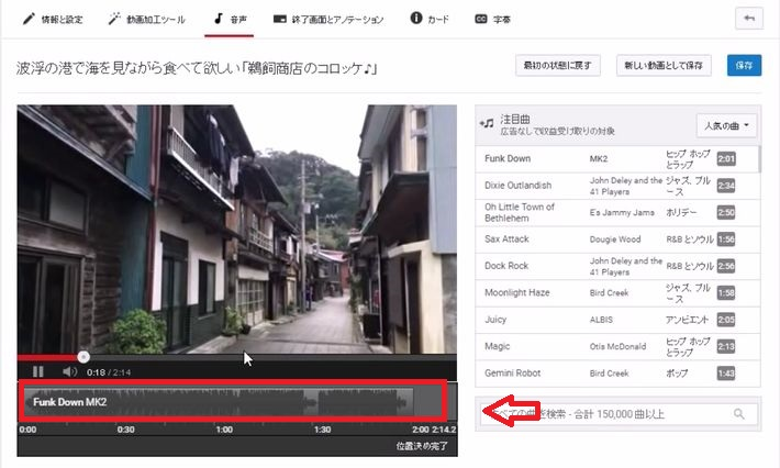 3分以内の動画ならこれ!YouTube上で音楽をつける一番簡単な方法