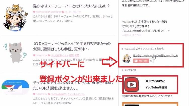 YouTubeのチャンネル登録ボタンを作成してWordPressブログに設置する方法