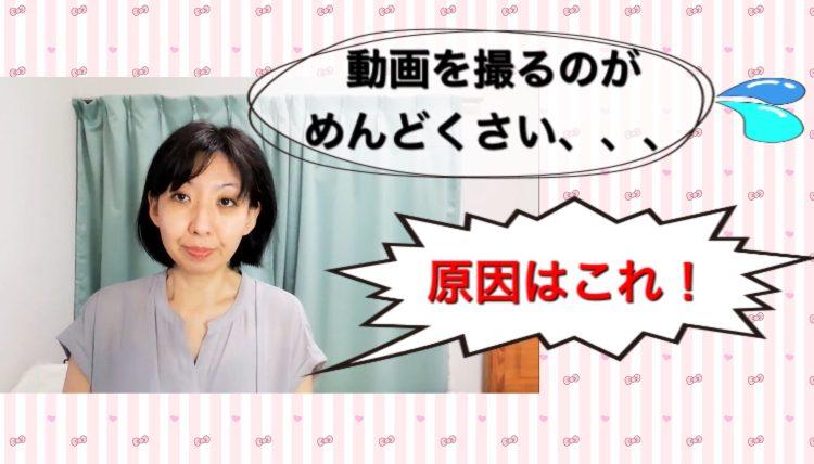 【お悩み相談】動画を撮るのがめんどくさくて続かない【YouTube】