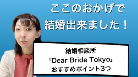 【婚活】結婚相談所Dear Bride Tokyoさんのおすすめポイント3つ【こじらせ喪女#6】