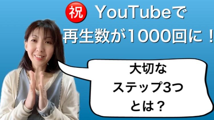 YouTubeの再生数が1000回を超えるために大切な3つのステップとは?