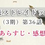 文豪ストレイドッグス(アニメ3期)36話の感想ネタバレ!迫力の夏目漱石登場