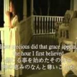 アメージング グレース/歌/英語、日本語字幕