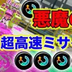 【スペ増3.9】マルチミサイルが驚きの早さに!4人ロックオンしてももう安心!【スプラトゥーン2】