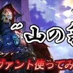 """【FGO】ArtsのNPが凄いことに!?""""山の翁""""【アサシン】使ってみた!"""