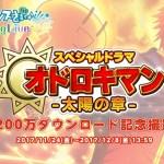 200万ダウンロード記念撮影 / スペシャルドラマ「オドロキマン」- 太陽の章 –