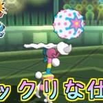 【ポケモンUSM】専用技ビックリヘッドのビックリな仕様【シングルレート】
