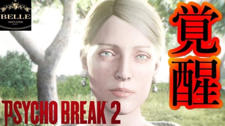 #24 セバスチャン、覚醒する「PSYCHO BREAK2 サイコブレイク2」ちょっとおもしろい?実況プレイ