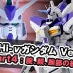 【ちょっと前だがすごいガンプラ】MG Hi-νガンダムVer.Ka Part4:胸、頭、腕部の組立 Gunpla Master Grade Hi-Nu Gundam Ver.Ka