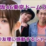 乃木坂46東京ドームライブの松村沙友理に感動するジャンポケ