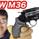 ロマン5連リボルバー!命中精度にびっくり!S&W M36 チーフスペシャル  マルシン エアガン 開封レビュー マック堺