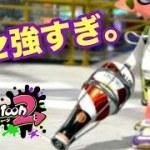 【スプラトゥーン2】未知ブキ!ボトルガイザーの癖がすごい!【S+攻略プレイ】